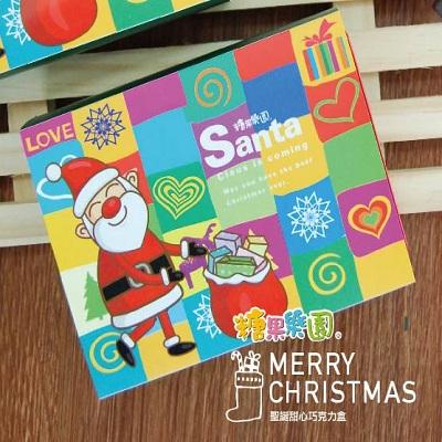 【糖果樂園】聖誕甜心巧克力盒 (總重量150g)