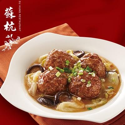 【冷凍店取】蘇杭餐廳紅燒獅子頭(580g(固形物:430g))