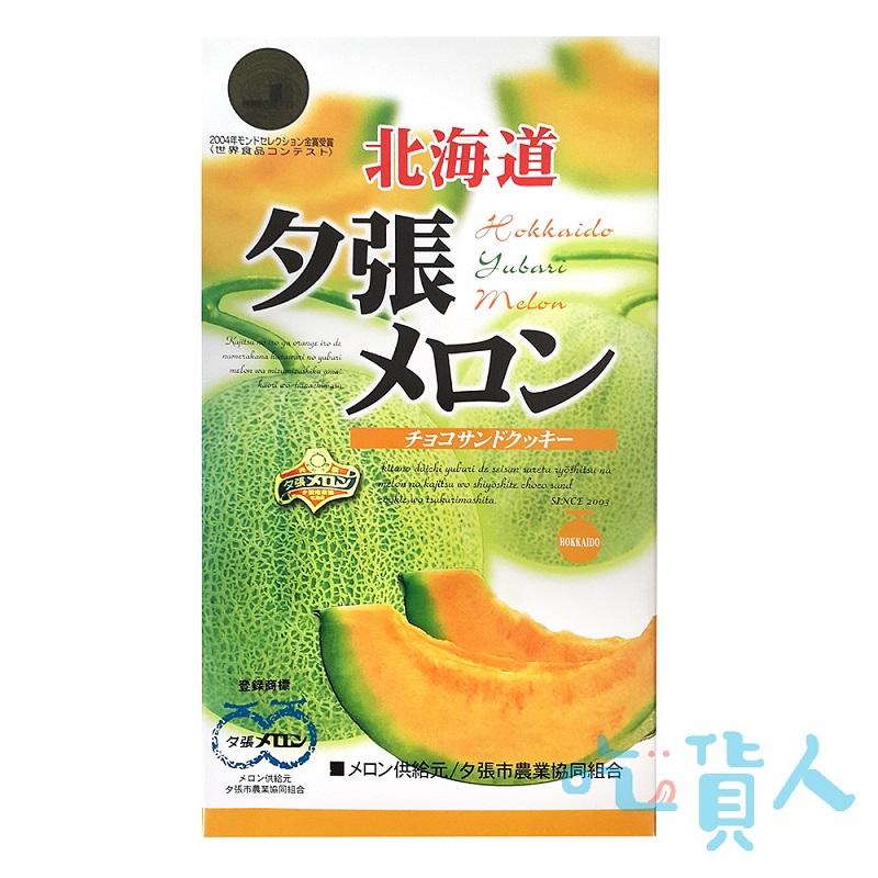 【吃貨人】丸三夕張哈密瓜餅乾禮盒 (12枚/盒)