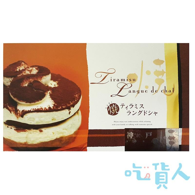 【吃貨人】若尾提拉米蘇夾心餅禮盒 (21枚/盒)