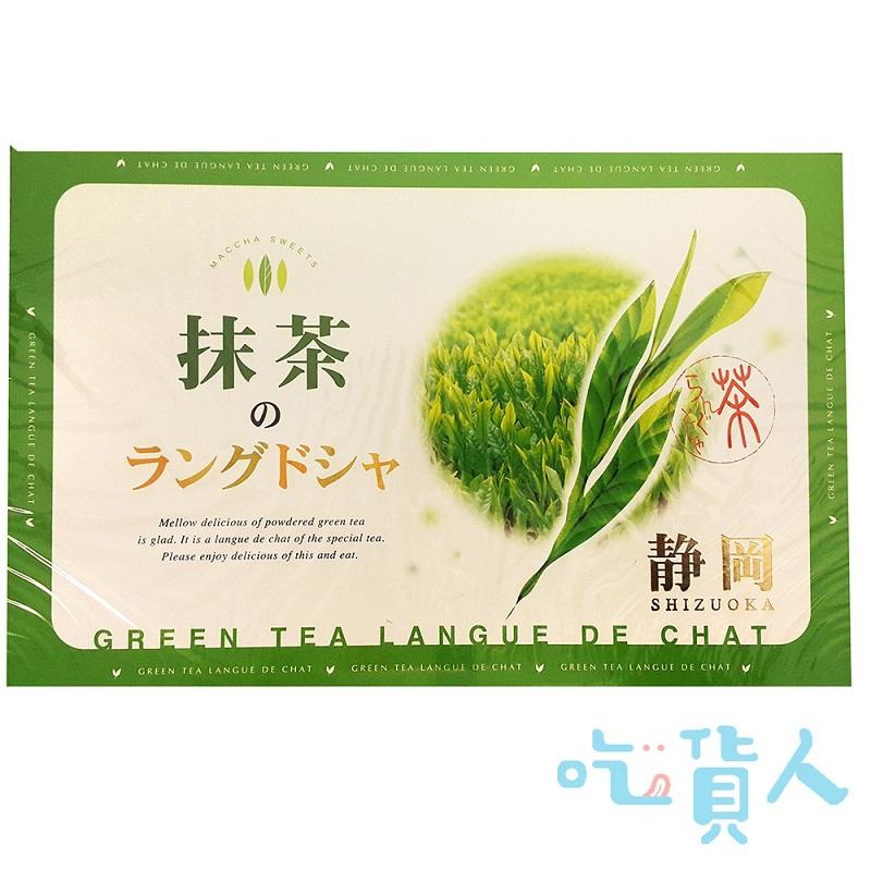 【吃貨人】若尾靜岡抹茶夾心餅禮盒 (21枚/盒)