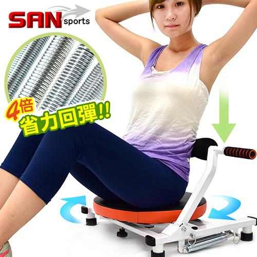 ~好動網~~SAN SPORTS 山司伯特~強效核心扭腰健腹機^(美腹機健腹器仰臥起坐板