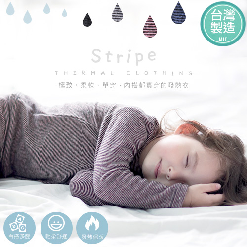 ~水娃娃 ~  製^~配色細橫條柔暖發熱長袖上衣 台製 MIT 原色 發熱 棉質 保暖 禦