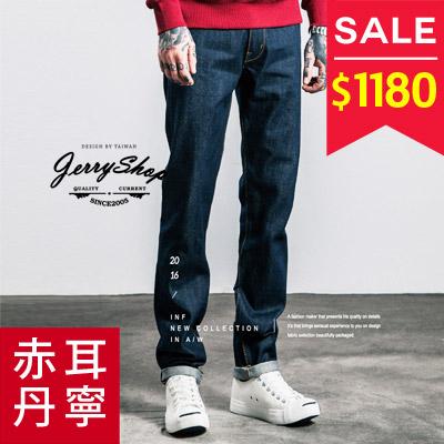 牛仔褲 JerryShop 專櫃級布邊赤耳原色丹寧褲 直筒 修飾 百搭 款~XH6W213