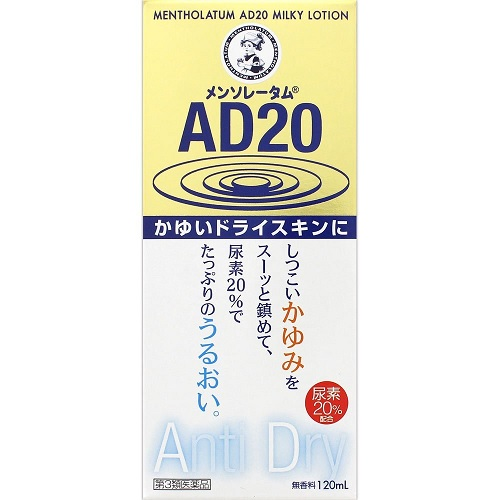 日本代購【曼秀雷敦】金色AD保濕乳液