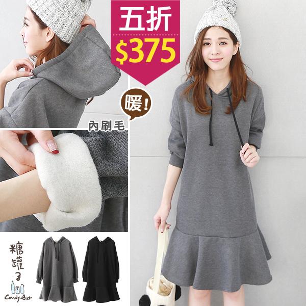 ~五折價 375~糖罐子~E41471~內刷毛荷葉襬連帽抽繩洋裝→