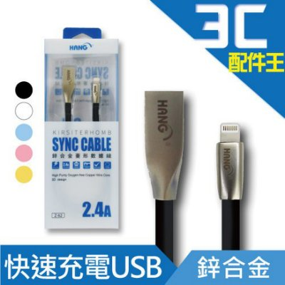 HANG 鋅合金菱形數據線 lightning USB z~62 APPLE IPHONE