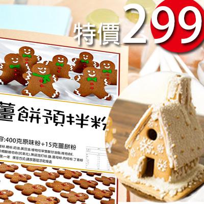 愛廚房^~聖誕薑餅屋套裝C餐^(薑餅預拌粉^~1 糖霜粉^~1 餅乾屋模具^~1 星星糖^