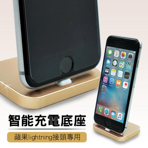 ~marsfun火星樂~蘋果iPhone5 5C 6 6S 7 PLUS 智能手機充電底座