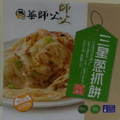 【冷凍店取-知名美式賣場 】華師父三星蔥抓餅(3600g/30片)