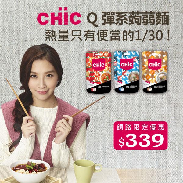 [平均每包$35] CHiC Q彈系蒟蒻麵-超值體驗組-海洋鮮蝦*3包+麻油鮮菇*3包+四川麻辣*3包(共9包/每包1份)