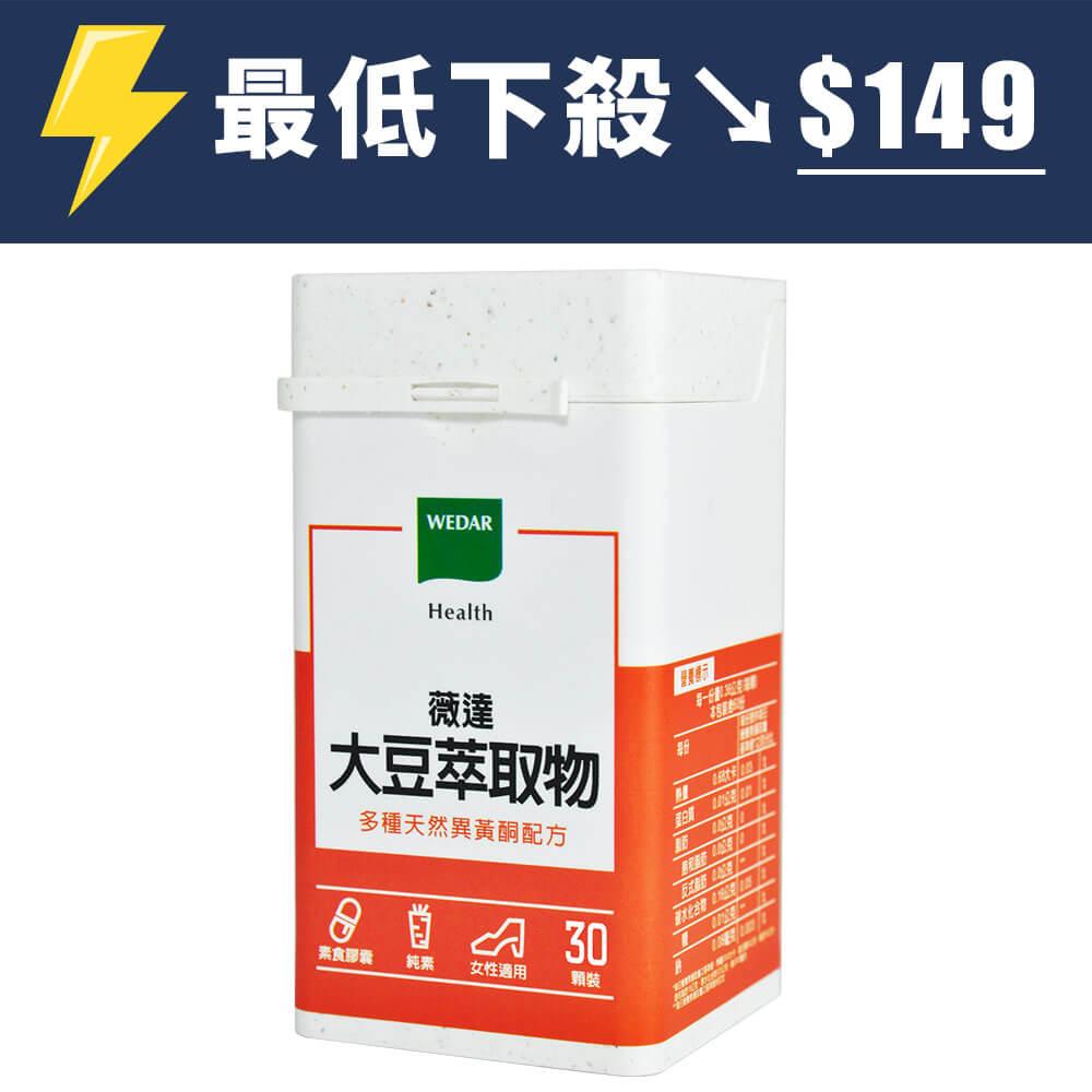 [下殺$149] WEDAR 大豆萃取物(30顆/瓶) 有效期限2017.05.22