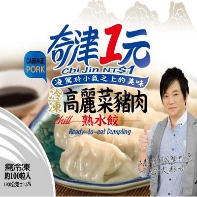 【冷凍店取-奇津】陽帆推薦奇津一元高麗菜熟水餃(17G*100粒)