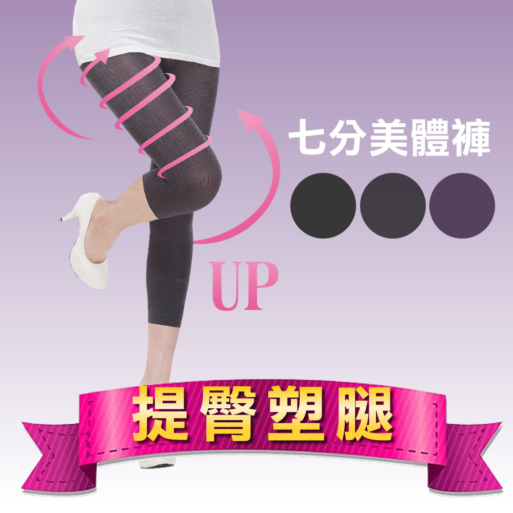 SLINE BODY ~ 七分機能美體褲
