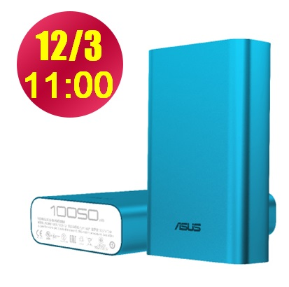 (12/3 限量閃購)【ASUS】華碩ZenPower行動電源10050mah(藍)