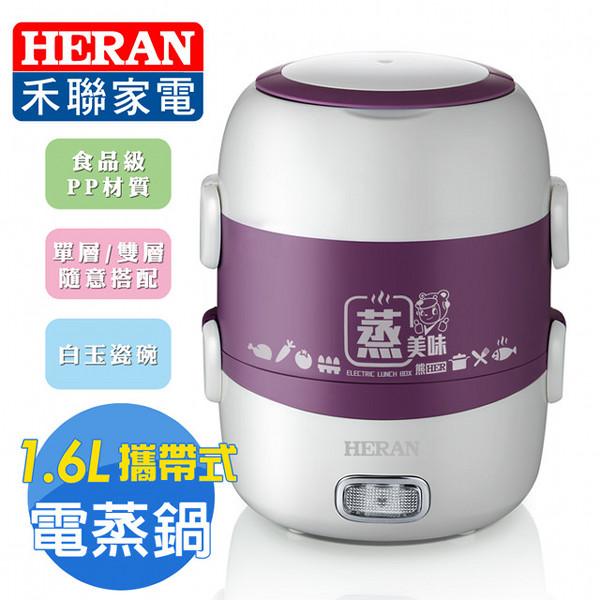 【HERAN禾聯】1.6L攜帶式蒸鍋-雙層HSC-2201