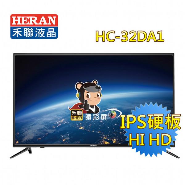 【HERAN 禾聯】32型低藍光 LED液晶顯示器+視訊盒HC-32DA1
