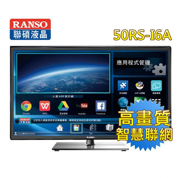 【RANSO聯碩】50型智慧WiFi聯網電視+視訊盒50RS-I6A