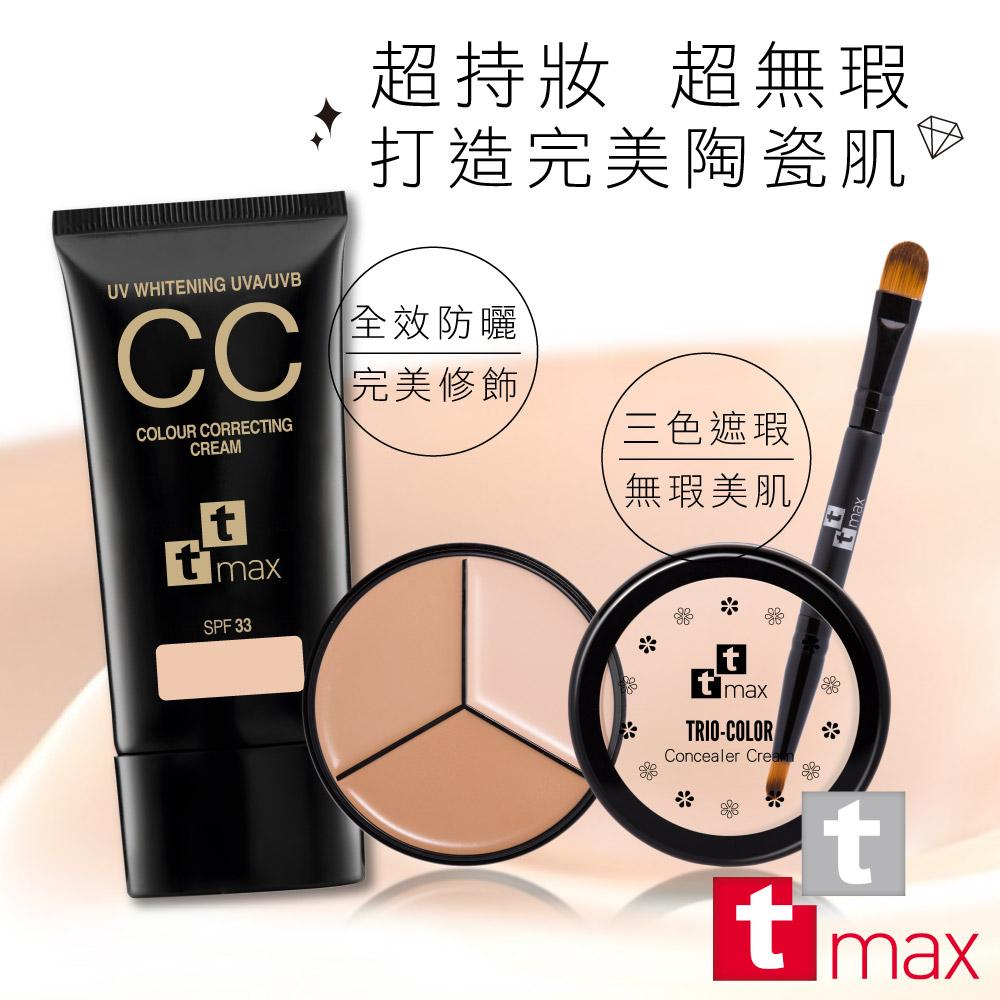 雪紡柔膚礦物蜜粉+全效完美修飾CC霜