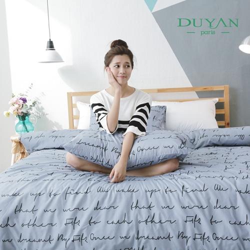 DUYAN《漂流記事》雙人三件式床包枕套組