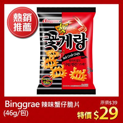 (即期優惠)【Binggrae】 辣味蟹仔脆片 (46g/包)