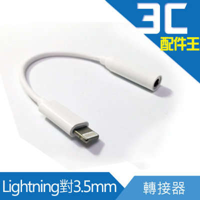 APPLE Lightning 3.5mm耳機插孔轉接器 轉接線 音源線 iphone 7