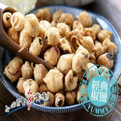 【愛上新鮮】超人氣卡拉龍珠(原味) 8包(平均每包109元)