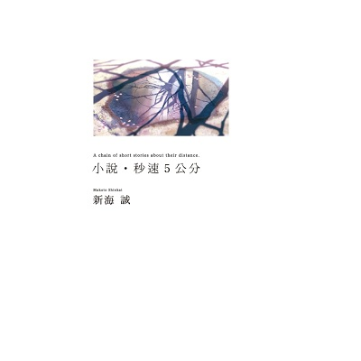 【你的名字導演-新海誠作品集】小說‧秒速5公分/79折