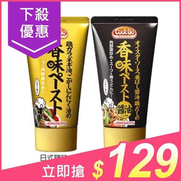 Ajinomoto 味之素^~香味醬^(120g^) 兩款~D266920~