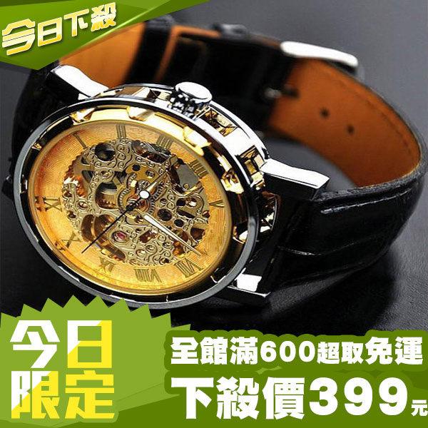 機械錶~DIFF~機械錶 手錶 復古 雙面鏤空 女錶 男錶 情鋁對錶 中性錶
