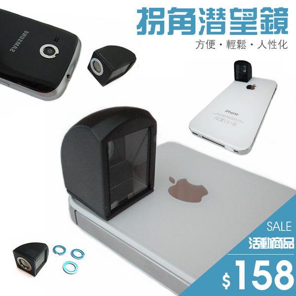 鏡頭~DIFF~新 神器 360°拐角潛望鏡頭 支援:iphone6 plus.HTC 8