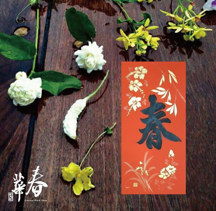 【春華工坊】純手寫春聯彩長-L07春