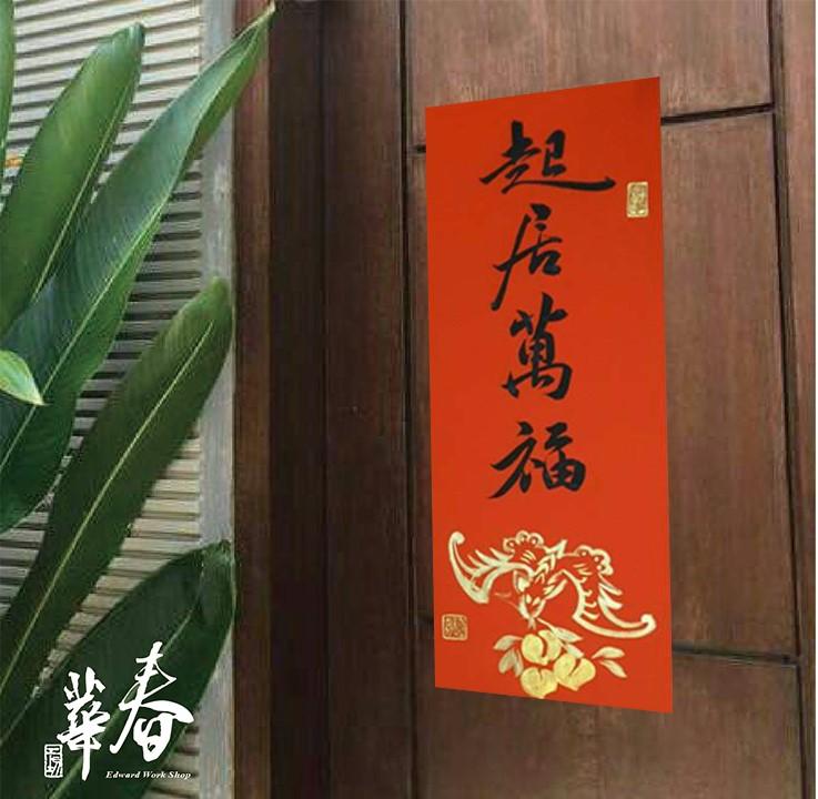 【春華工坊】純手寫新春聯禮盒組-PC10