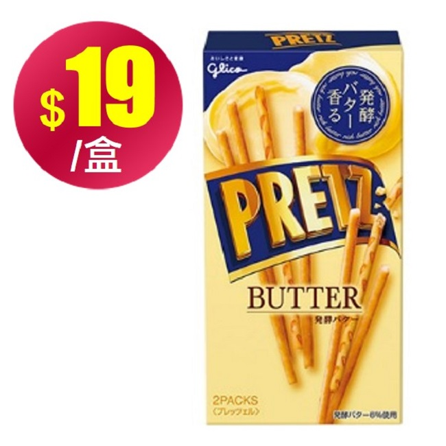 (即期優惠)【格力高】奶油百利滋棒(55g)