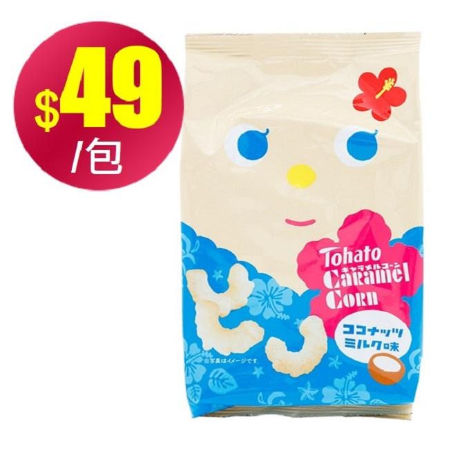 (即期優惠)【吃貨人】東鳩椰奶風味玉米餅77g