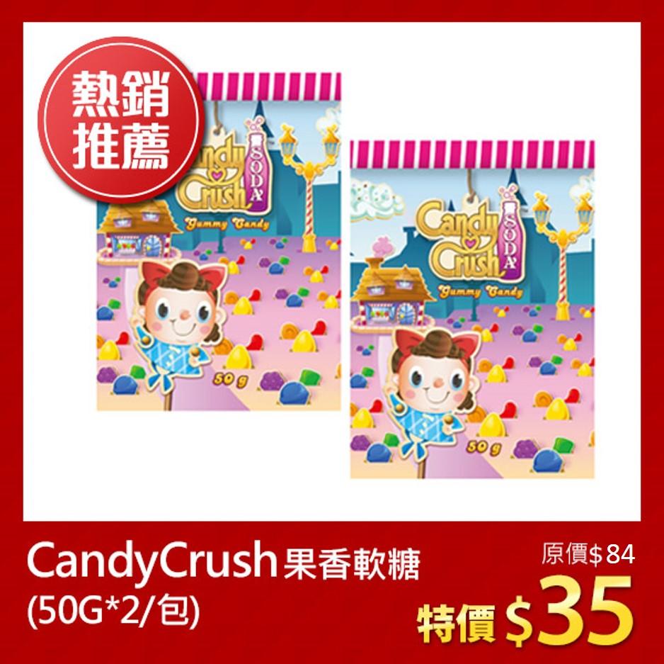 【Candy Crush】果香軟糖 (50G*2/包)