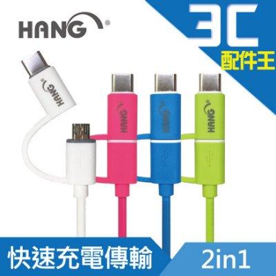 HANG Type~C Micro 2in1 充電傳輸線 Z~10A 二合一 快充 USB