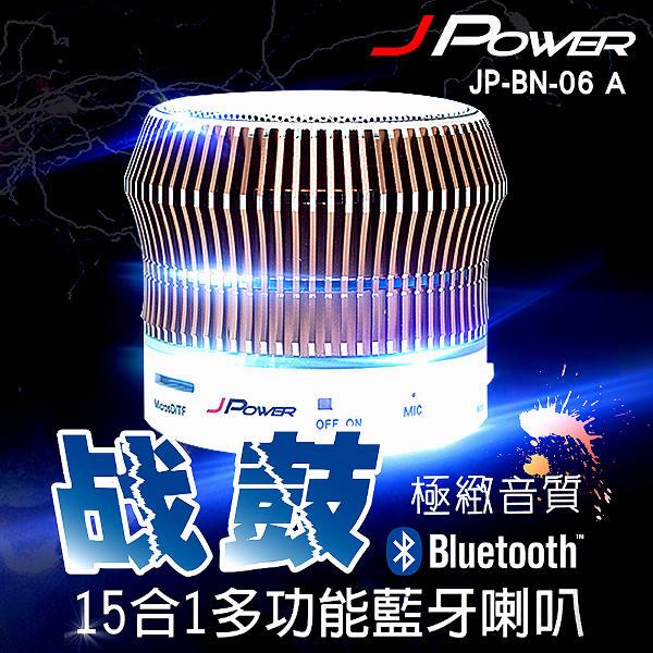 【JPOWER】戰鼓多功能藍牙喇叭(咖啡金)