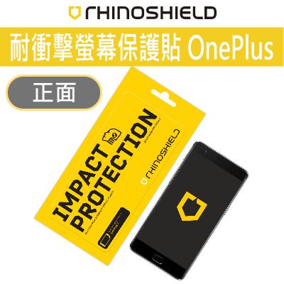 耐衝擊手機螢幕保護貼~OnePlus~犀牛盾