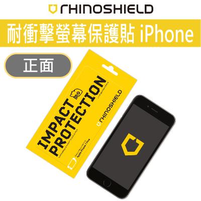 耐衝擊手機螢幕保護貼~iPhone~正面~犀牛盾