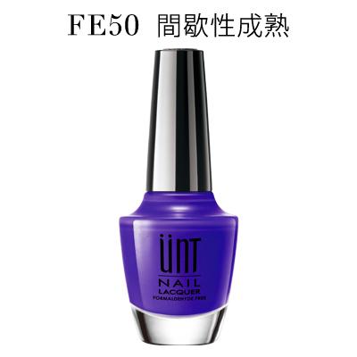 【UNT】指甲彩-永遠存在的少女心 間歇性成熟 FE050