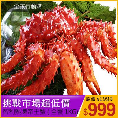 【冷凍店取-上野物產】智利熟凍帝王蟹(全蟹/1000g)