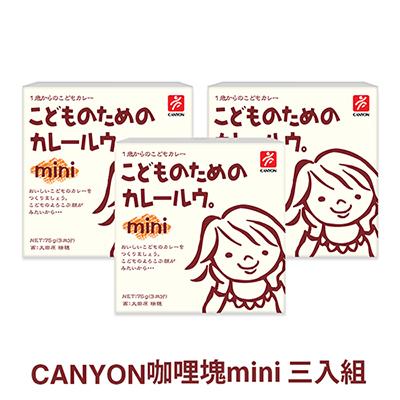【CANYON】兒童咖哩塊mini 75g *3入