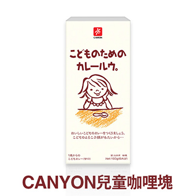【CANYON】兒童咖哩塊150g
