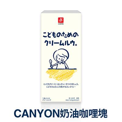 【CANYON】兒童奶油咖哩塊140g