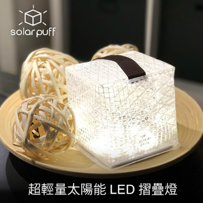 【Solarpuff 】SOLARPUFF超輕量太陽能LED摺疊燈-白光
