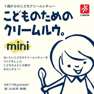 【CANYON】兒童奶油咖哩塊mini 75g
