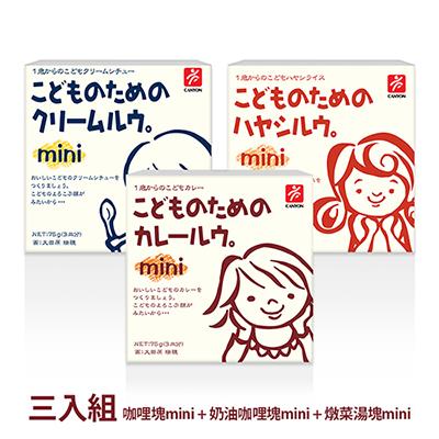 【CANYON】兒童咖哩塊mini +奶油咖哩塊mini +燉菜湯塊mini 3入組