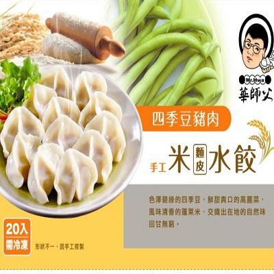 【冷凍店取-華師父】四季豆豬肉水餃(25G*20粒)