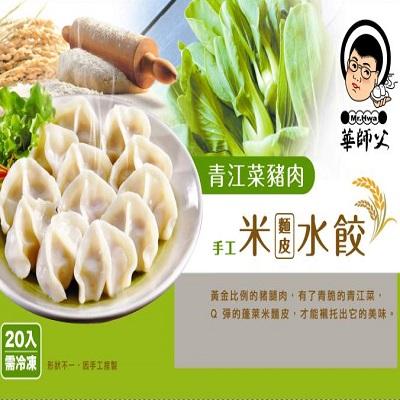 【冷凍店取-華師父】青江菜豬肉水餃(25G*20粒)